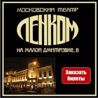 Театр ЛЕНКОМ