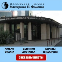 Мастерская П. Фоменко